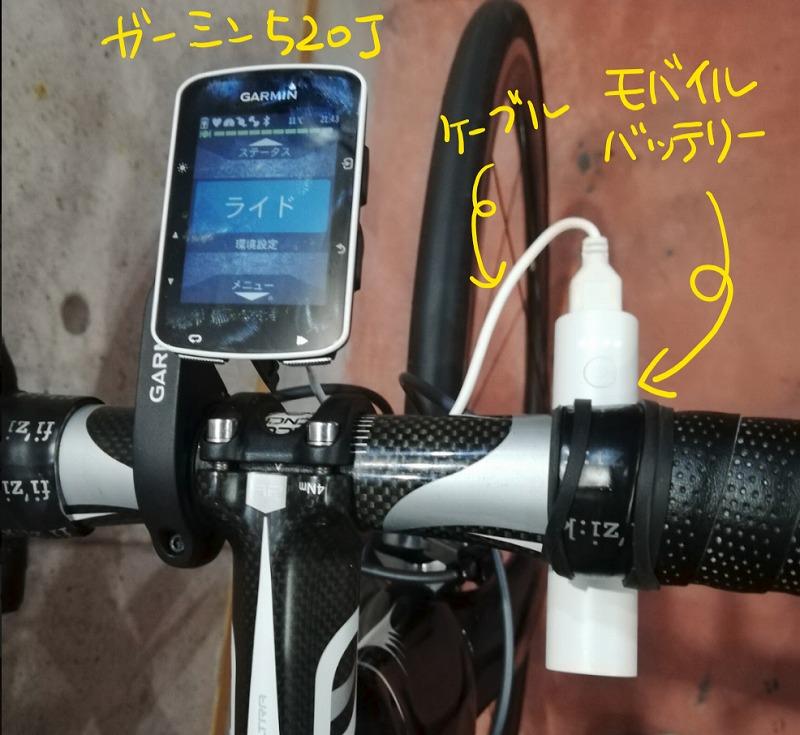 モバイルバッテリー充電 説明図①
